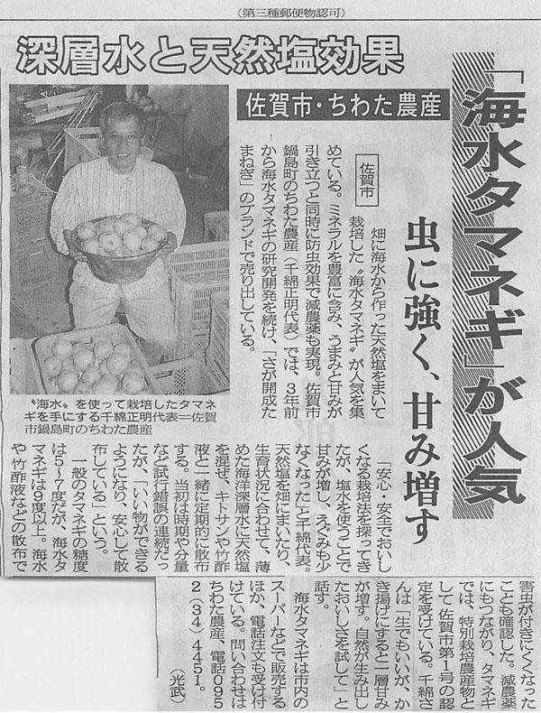 千綿農産新聞掲載