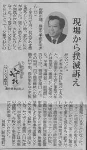 日本農業新聞25.4.25