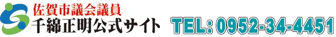 千綿正明 佐賀 市議会議員 公式サイト